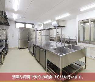 清潔な厨房で安心の給食づくりを行います。