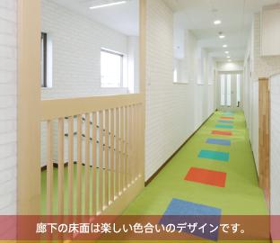 廊下の床面は楽しい色合いのデザインです。