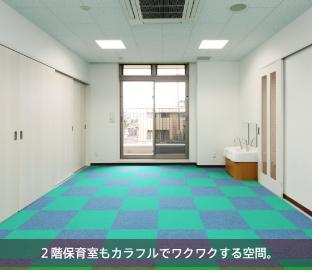 2階保育室もカラフルでワクワクする空間。