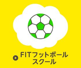 FITフットボールスクール