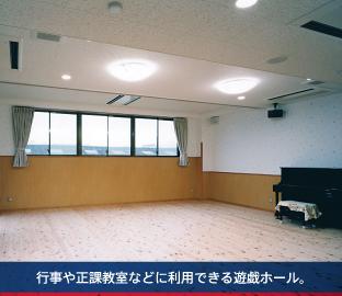 行事や正課教室などに利用できる遊戯ホール。