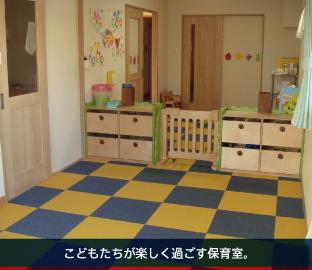 こどもたちが楽しく過ごす保育室。