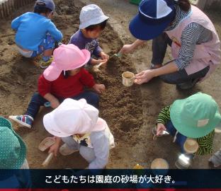 こどもたちは園庭の砂場が大好き。
