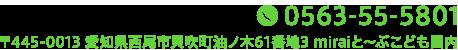 0563-55-5801 〒445-0013 愛知県西尾市貝吹町油ノ木61番地3 東部保育園内