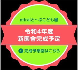 miraiと〜ぶこども園 新園舎完成予定