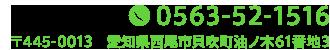 052-792-0322 〒463-0068 名古屋市守山区瀬古三丁目1148番地