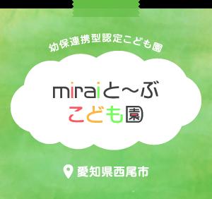 miraiと〜ぶこども園