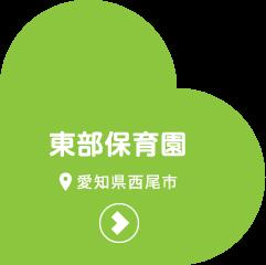 東部保育園 愛知県西尾市