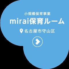 小規模保育事業 mirai保育ルーム 名古屋市守山区